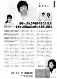 女優の吉沢京子さんと対談したものが掲載されました。